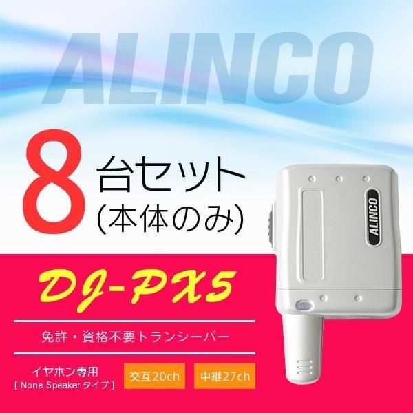 インカム トランシーバー 8台セット アルインコ DJ-PX5(本体のみ)