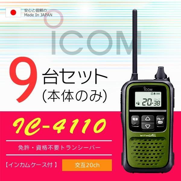 インカム トランシーバー 9台セット アイコム IC-4110(本体のみ)