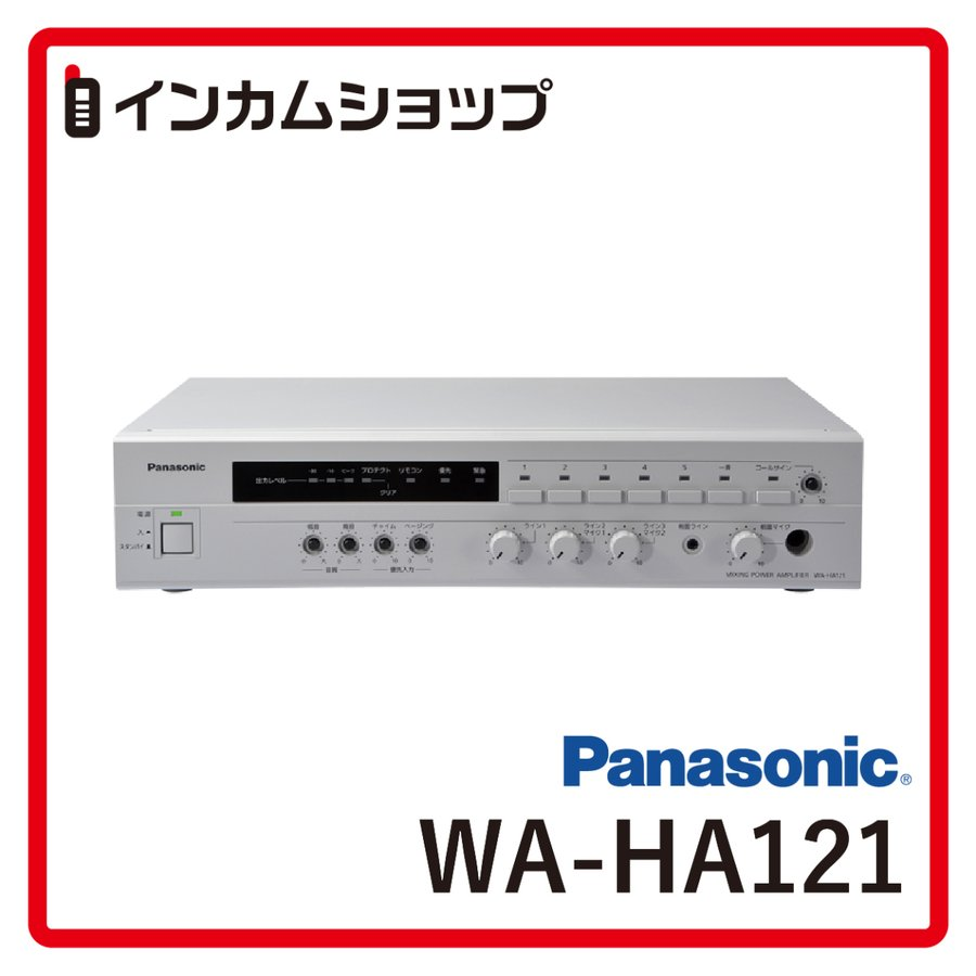 Panasonic卓上型デジタルアンプ WA-HA121