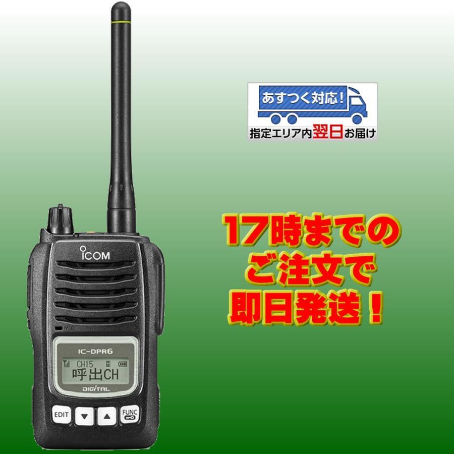 トランシーバー IC-DPR6 アイコム 携帯型デジタルトランシーバー 5W 30CH 送料無料