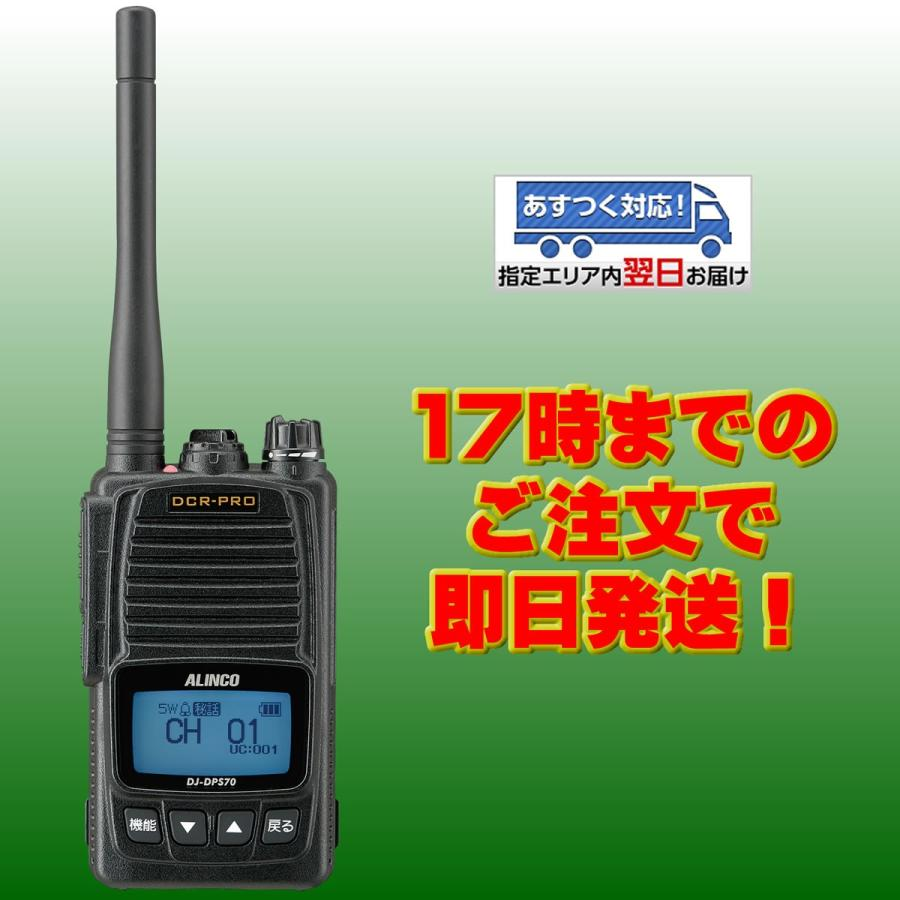 トランシーバー DJ-DPS70KB アルインコ 5W デジタル30ch ハンディトランシーバー Li-Ion EBP-99 (7.4V 3200mAh) 送料無料