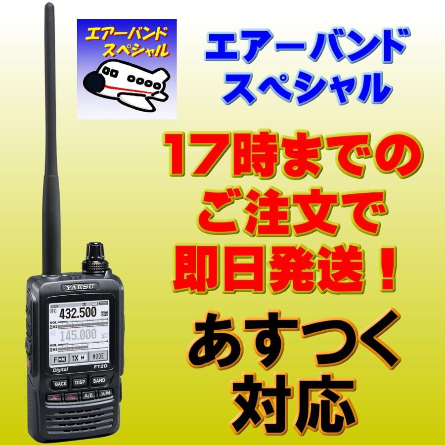 アマチュア無線 FT2D エアーバンドスペシャル 八重洲無線 デュアルバンドデジタルトランシーバー 144/430MHz 4アマ 送料無料