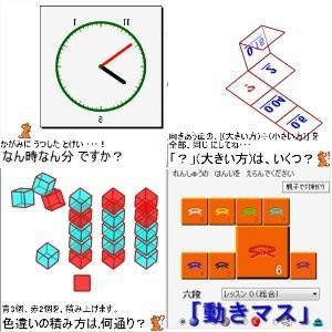 「動きマス」「全段」ライセンスキー。【言葉で教えない】新感覚 算数ソフト|incucore