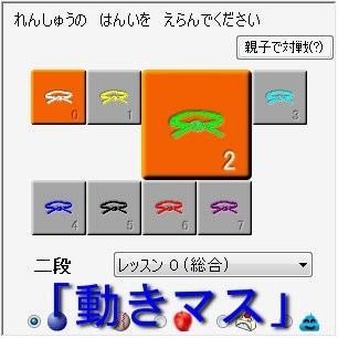 「動きマス」「二段」ライセンスキー。【言葉で教えない】新感覚 算数ソフト incucore 04