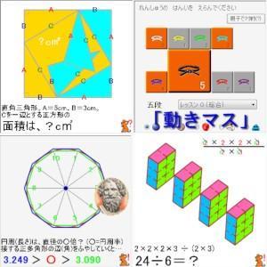 「動きマス」「三〜五段」ライセンスキー。【言葉で教えない】新感覚 算数ソフト incucore