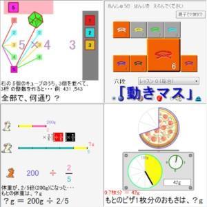 「動きマス」「四〜六段」ライセンスキー。【言葉で教えない】新感覚 算数ソフト incucore
