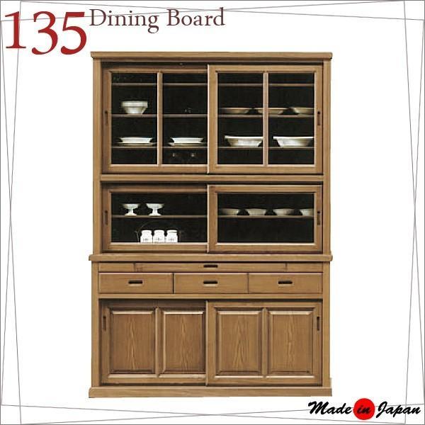 食器棚 引き戸 完成品 135 ダイニングボード 木製 国産品