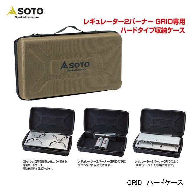 【新富士バーナー】 GRID ハードケース 品番:st-5261