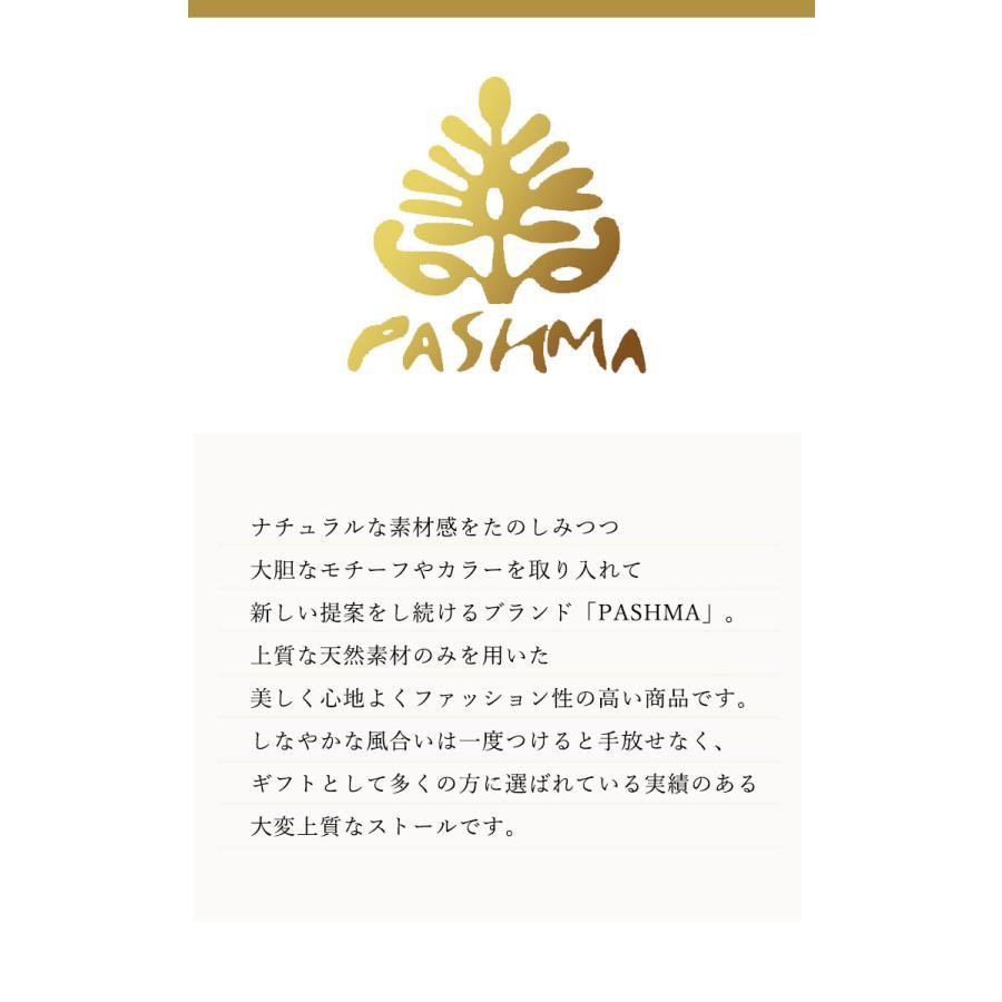 PASHMA【パシュマ】ストール シルクカシミヤ マフラー ピンク 春 誕生日 プレゼント indream 02