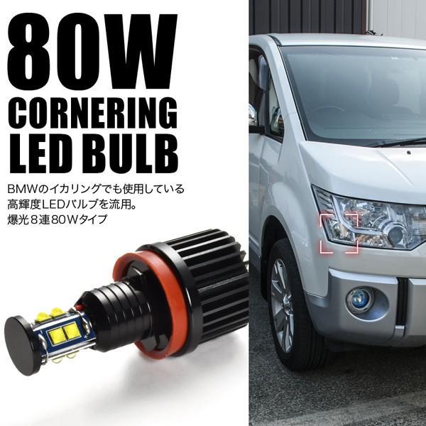 CV1W CV2W CV5W デリカ D5 LED コーナリングランプ コーナーリング球 CREE 80W H8 2個セット LM-024|inex|02