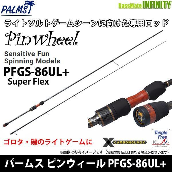 ●パームス ピンウィール PFGS-86UL+ (Super Flex) チューブラーモデル