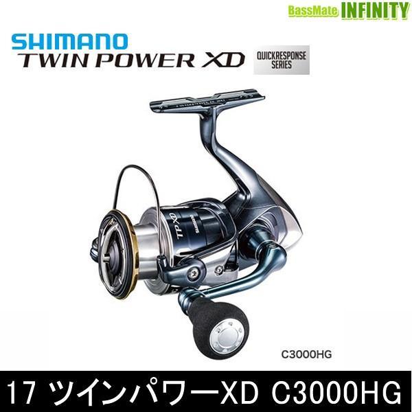 ●シマノ 17 ツインパワーXD C3000HG (03745) 【まとめ送料割】