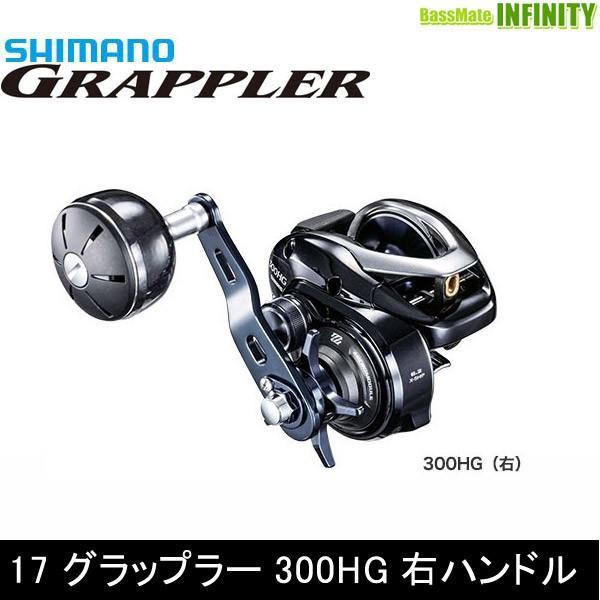 ●シマノ 17 グラップラー 300HG 右ハンドル (03743) 【まとめ送料割】
