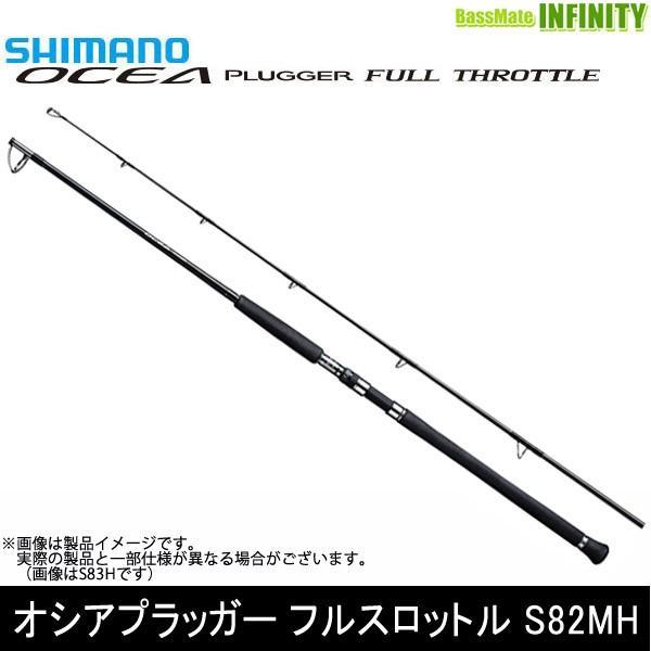 ●シマノ オシアプラッガー フルスロットル S82MH (37246)