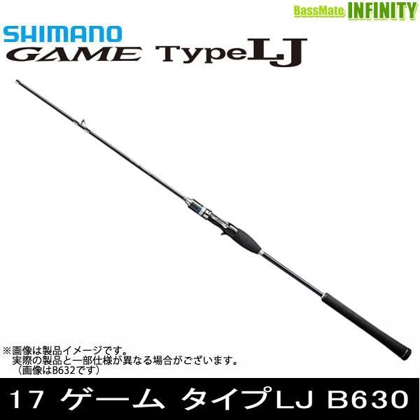 ●シマノ 17 ゲーム タイプLJ B630 (37836)