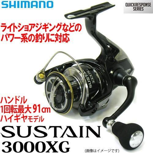 ●シマノ 17 サステイン 3000XG (03760) 【まとめ送料割】
