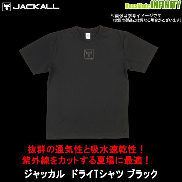 ジャッカル 新作入荷!! ドライTシャツ ブラック jaap メール便配送可 正規販売店 まとめ送料割