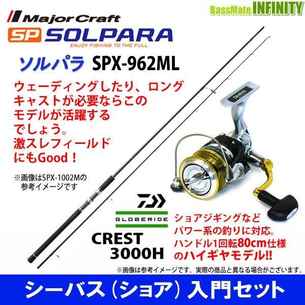 【シーバス(ショア)入門セット】●メジャークラフト ソルパラ SPX-962ML シーバス+ダイワ 16 クレスト 3000H