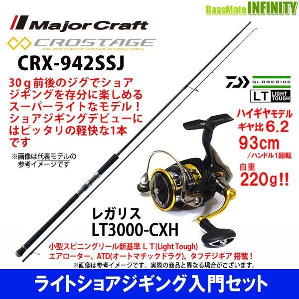 【スーパーライトショアジギング入門セット】●メジャークラフト クロステージ CRX-942SSJ スーパーライトショアジギング+ダイワ 18 レガリス LT3000-CXH