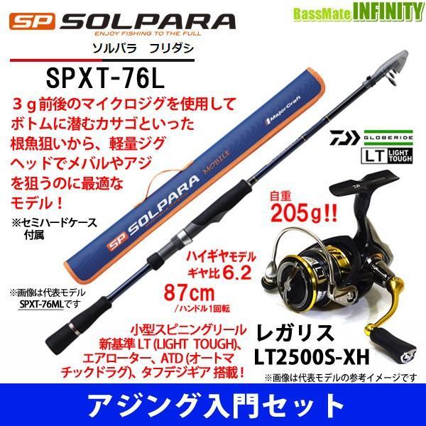 【アジング入門セット】●メジャークラフト ソルパラ SPXT-76L+ダイワ 18 レガリス LT2500S-XH