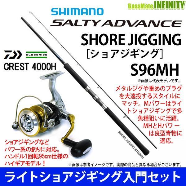 【ライトショアジギング入門セット】●シマノ ソルティーアドバンス ショアジギング S96MH+ダイワ 16 クレスト 4000H