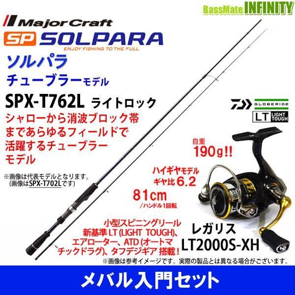 【メバル入門セット】●メジャークラフト ソルパラ SPX-T762L ライトロック+ダイワ 18 レガリス LT2000S-XH