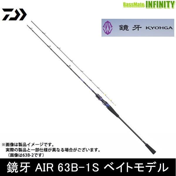 ●ダイワ 鏡牙 AIR 63B-1S ベイトモデル