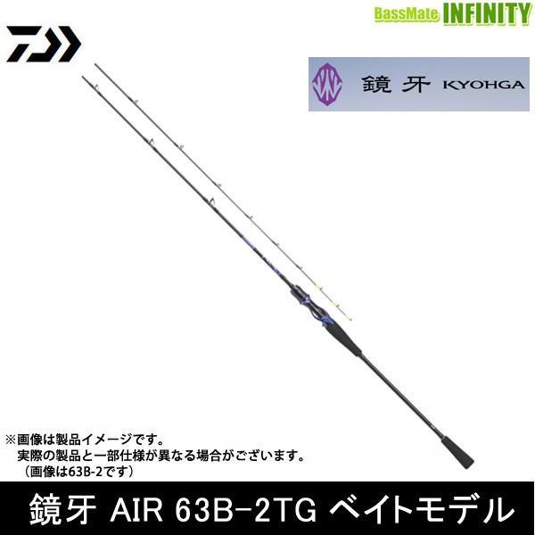 ●ダイワ 鏡牙 AIR 63B-2TG ベイトモデル