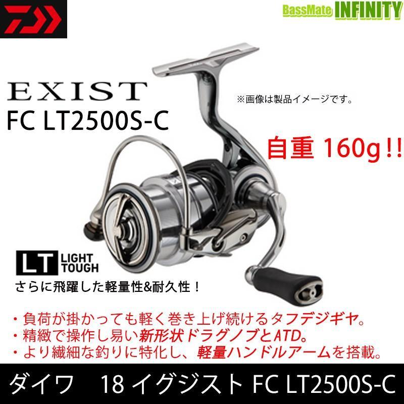 ●ダイワ 18 イグジスト FC LT2500S-C 【まとめ送料割】