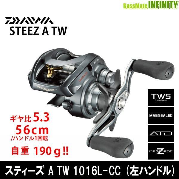 ●ダイワ 18 スティーズ A TW 1016L-CC (左ハンドル) 【まとめ送料割】
