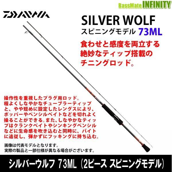 ●ダイワ シルバーウルフ 73ML (2ピース スピニングモデル)
