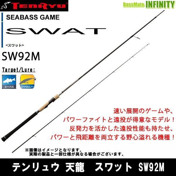 ●テンリュウ 天龍 スワット SW92M スピニングモデル