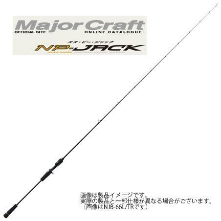 ●メジャークラフト NPジャック NJB-68M/TR ベイトモデル (チューブラー) (1ピース)