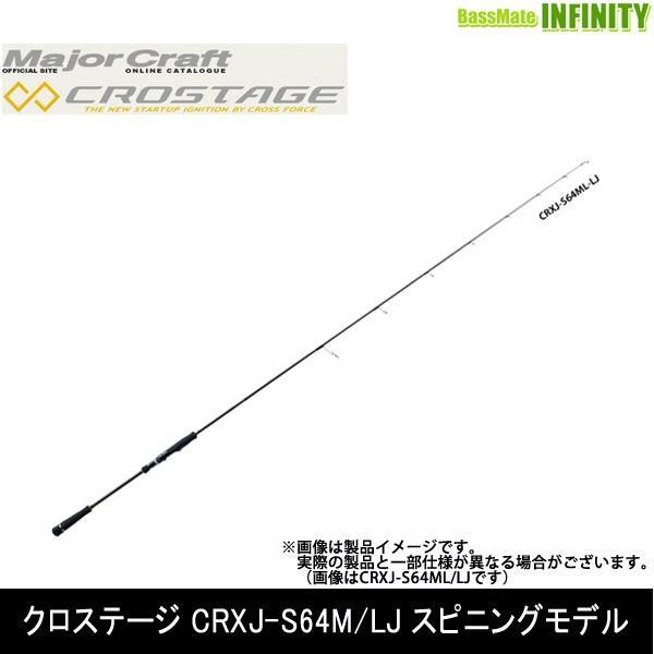●メジャークラフト クロステージ CRXJ-S64M/LJ スピニングモデル