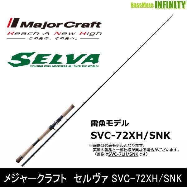 ●メジャークラフト セルヴァ SVC-72XH/SNK 雷魚モデル 1ピース (ベイト)