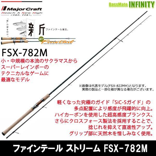 ●メジャークラフト ファインテール ストリーム FSX-782M (スピニングモデル)