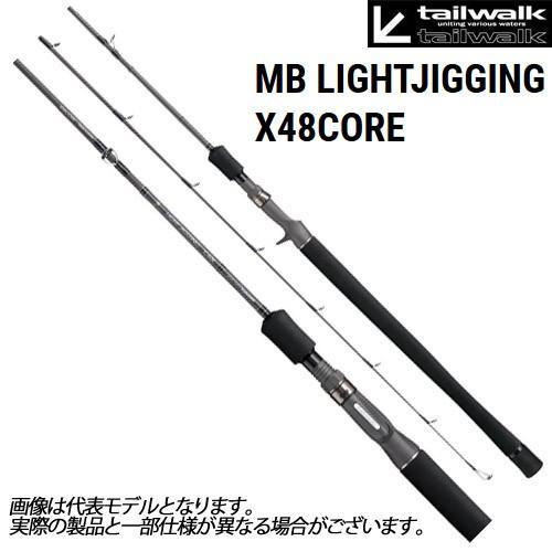 ●テイルウォーク マスタービルド MBライトジギングX48コア C63M