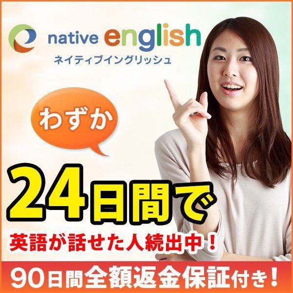 わずか24日間CDを流して聞くだけ 英語・英会話教材の新定番ネイティブイングリッシュ(送料無料)|infofactory