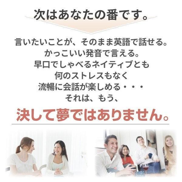 わずか24日間CDを流して聞くだけ 英語・英会話教材の新定番ネイティブイングリッシュ(送料無料)|infofactory|05