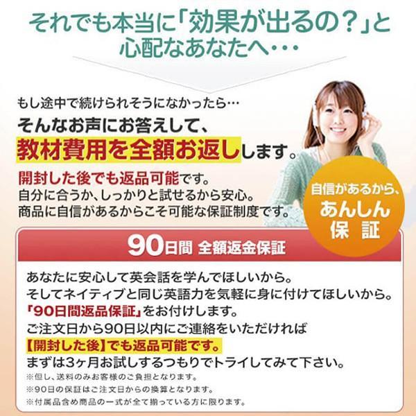 わずか24日間CDを流して聞くだけ 英語・英会話教材の新定番ネイティブイングリッシュ(送料無料)|infofactory|09