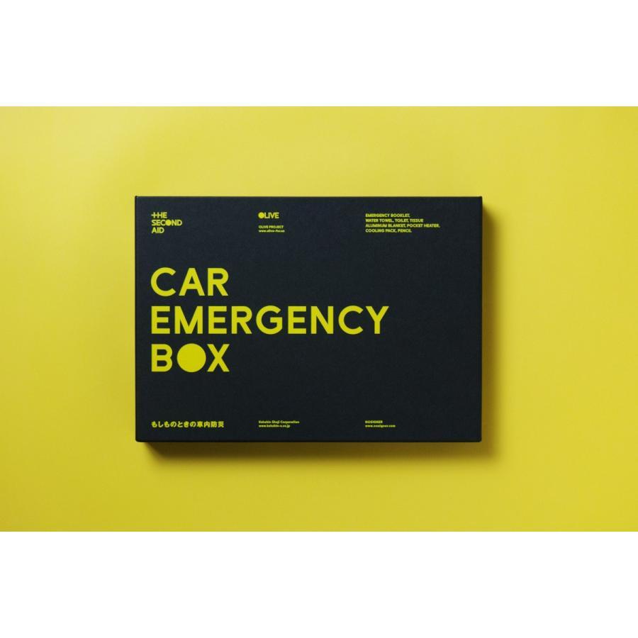 CAR EMERGENCY BOX/車用防災セット/車内防災/コンパクト/防災/車 infokohshin
