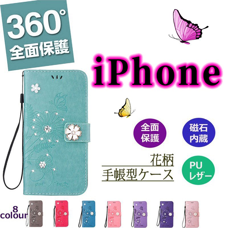 スマホケース 携帯ケース  iPhone6s iPhone7 iPhone 8 Plus ケース 手帳型 花柄 iPhone 11 X XR Xs Max SE2ケース  アイフォン6s Plus キラキラ 可愛い initial-k