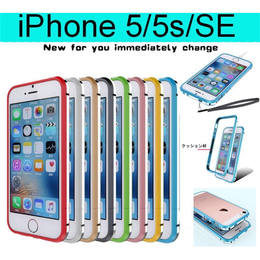 e82bb025ba iPhone5ケース バンパー アルミ iPhone 5sバンパー アルミ 金属フレーム 背面保護 iPhone SE アルミバンパー ...