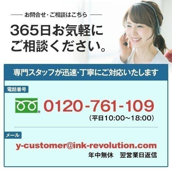 キャノン インク BCI-381XL+380XL/5MP +黒1本 大容量5色 BCI-381XL BCI-381XLBK BCI-381XLC BCI-381XLM BCI-381XLY Canon 互換インク ink-revolution 14