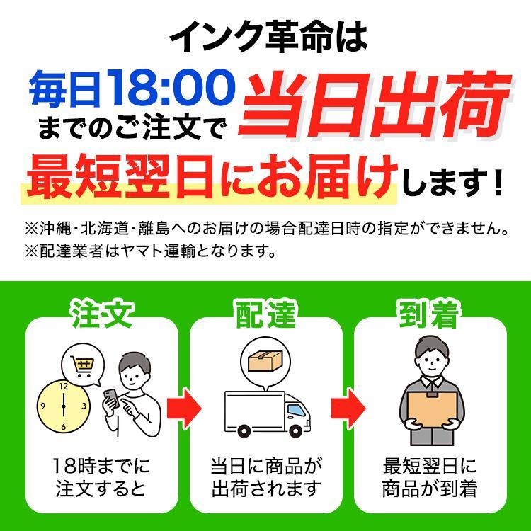 キャノン インク BCI-381XL+380XL/5MP +黒1本 大容量5色 BCI-381XL BCI-381XLBK BCI-381XLC BCI-381XLM BCI-381XLY Canon 互換インク ink-revolution 04
