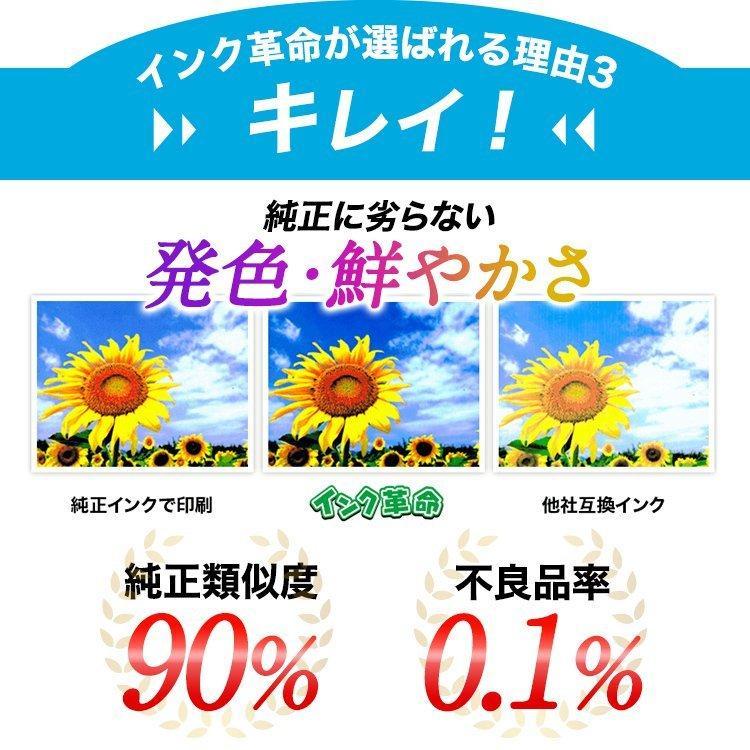 キャノン インク BCI-381XL+380XL/5MP +黒1本 大容量5色 BCI-381XL BCI-381XLBK BCI-381XLC BCI-381XLM BCI-381XLY Canon 互換インク ink-revolution 06