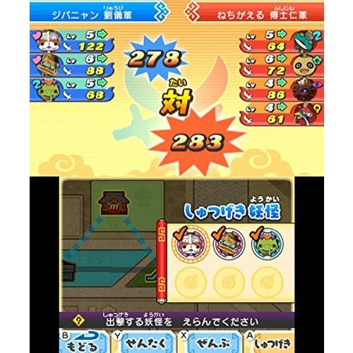 妖怪三国志 (封入特典『コマさん孫策』武将レジェンドメダル 同梱) - 3DS|inkgekiyasu|05