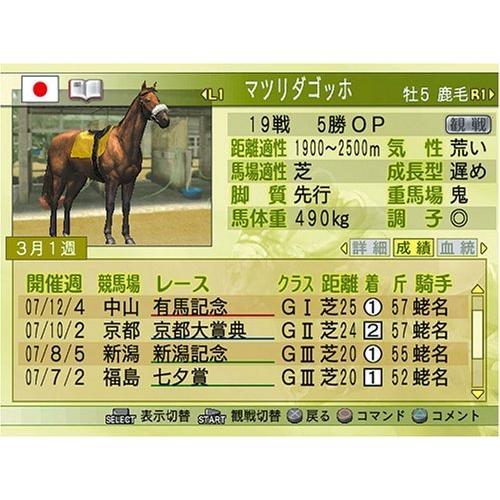 ウイニングポスト7 マキシマム2008|inkgekiyasu|04