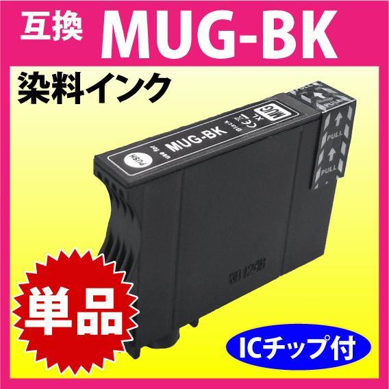 MUG-BK 互換インク ブラック 黒〔単品〕エプソン EW-052A EW-452A用 EPSON プリンターインク 目印 マグカップ|inklink