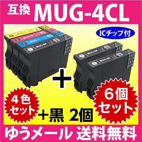 MUG-4CL 互換インク 4色セット+黒2個 6個セット エプソン EW-052A EW-452A用 EPSON プリンターインク MUG-BK MUG-C MUG-M MUG-Y 目印 マグカップ inklink